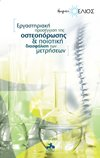Laboratory Procedure in Osteoporosis and Assuring the Quality of Measurements