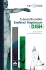 Διάχυτη Ιδιοπαθής Σκελετική Υπερόστωση-DISH