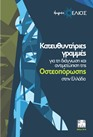 Guidelines for the diagnosis and treatment of Osteoporosis in Greece 2017