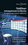 Πρόβλεψη καταγματικού κινδύνου σε οστεοπορωτικούς ασθενείς. Εγχειρίδιο χρήσης της Ελληνικής έκδοσης του Αλγόριθμου FRAX®