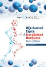 Oxidative Stress and Metabolic Bone Diseases